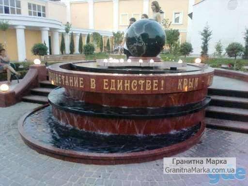 Фонтан с шаром из гранита в Крыму, №302